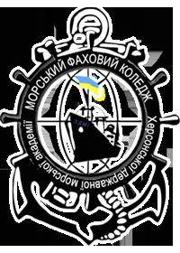 Морський фаховий коледж ХДМА