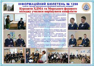 Інформаційний бюлетень №1298